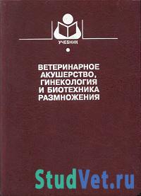 Студенцов А.П. - Ветеринарное акушерство, гинекология и биотехника размножения