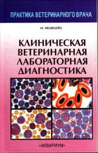 Клиническая ветеринарная лабораторная диагностика - Медведева М.