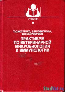 Практикум по ветеринарной микробиологии и иммунологии - Костенко Т. С. и др.