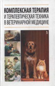 Комплексная терапия и терапевтическая техника в ветеринарной медицине - Стекольников А. А.