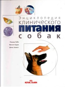 Энциклопедия клинического питания собак - Пибо П.