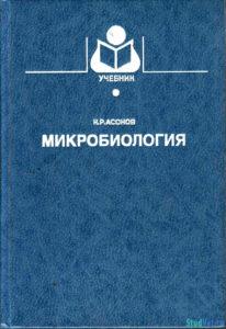 Асонов Н.Р. - Микробиология
