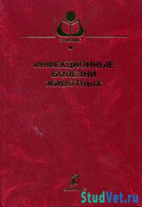 Инфекционные болезни животных - Бессарабов Б.Ф., Воронин Е.С.
