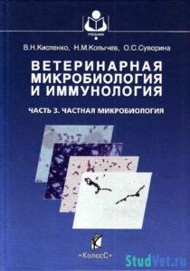 Ветеринарная микробиология и иммунология. Часть 3. Частная микробиология — Кисленко В.Н.