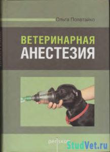 Ветеринарная анестезия - Ольга Полатайко