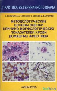 Методологические основы оценки клинико-морфологических показателей крови домашних животных - Бажибина Е.Б.