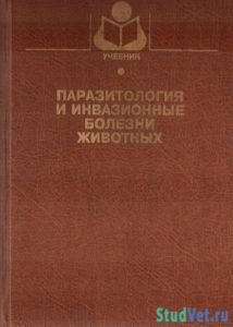 Паразитология и инвазионные болезни животных - Акбаев М.Ш.
