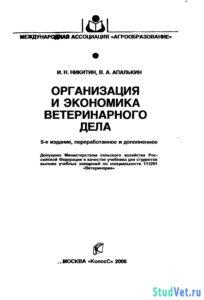 Организация и экономика ветеринарного дела - Никитин И.Н.
