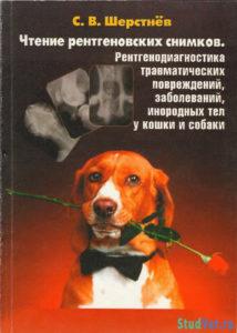 Чтение рентгеновских снимков - Шерстнев С. В.