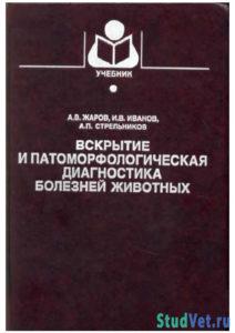 Жаров А.В. и др. - Вскрытие и патоморфологическая диагностика болезней животных