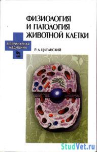 Физиология и патология животной клетки - Цыганский Р. А.