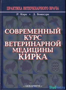 Современный курс ветеринарной медицины - КиркаКирк Р., Бонагура Д.