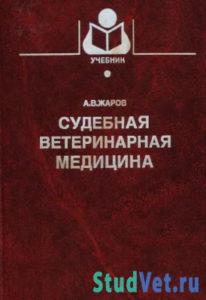 Судебная ветеринарная медицина - Жаров А.В.