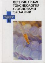 Ветеринарная токсикология с основами экологии - Аргунов М.Н.