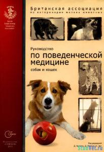 Руководство по поведенческой медицине собак и кошек - Хорвитц Д.