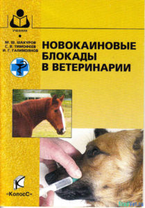Новокаиновые блокады в ветеринарии - Шакуров М.Ш.
