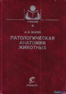 Патологическая анатомия животных - Жаров А. В.