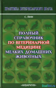 Полный справочник по ветеринарной медицине мелких домашних животных - С. Йин