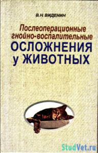 Послеоперационные гнойно-воспалительные осложнения у животных - Виденин В. Н.