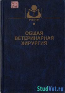 Общая ветеринарная хирургия - Лебедев А. В.