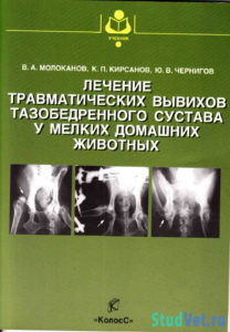 Лечение травматических вывихов тазобедренного сустава у мелких домашних животных - Молоканов В.А.