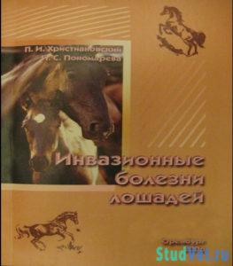 Инвазионные болезни лошадей - Христиановский П.И.