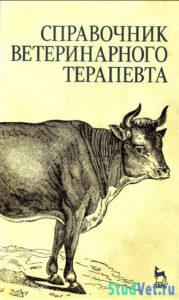 Справочник ветеринарного терапевта - Щербакова Г. Г.