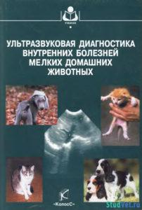Ультразвуковая диагностика внутренних болезней мелких домашних животных - Шабанов А.М.
