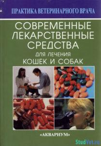 Современные лекарственные средства для лечения собак и кошек - Созинов В.А.