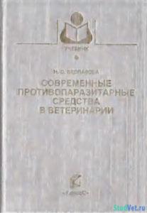 Современные противопаразитарные средства в ветеринарии - Беспалова Н. С.