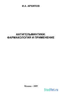 Антигельминтики: фармакология и применение - Архипов И.А.