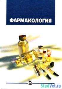 Фармакология - Соколова В.Д.