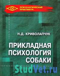 Прикладная психология собаки - Криволапчук Н. Д.