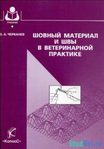 Шовный материал и швы в ветеринарной практике - Черванев В. А.