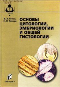 Основы цитологии, эмбриологии и общей гистологии - Яглов В.В., Яглова Н.В