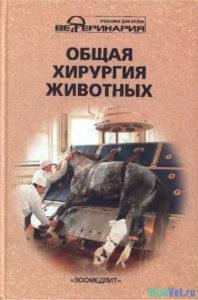 Общая хирургия животных - Тимофеев С.В.