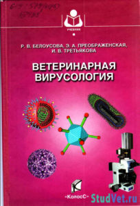 Ветеринарная вирусология - Белоусова Р.В.