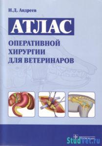Атлас оперативной хирургии для ветеринаров - Андреев И.Д.