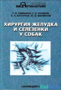 Хирургия желудка и селезенки у собак - Тимофеев С. В.