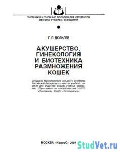 Акушерство, гинекология и биотехника размножения кошек - Дюльгер Г. П.
