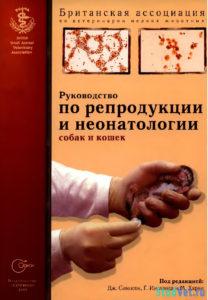 Руководство по репродукции и неонатологии собак и кошек - Дж. Симпсон