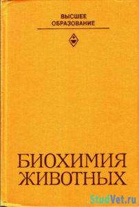 Биохимия животных - Чечеткин А. Б.