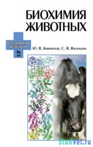 Биохимия животных - Конопатов Ю. В.