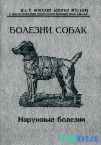 Болезни собак - Мюллер Г.