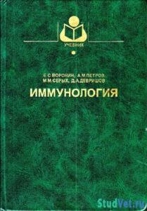 Воронин Е.С. - Иммунология