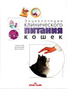 Энциклопедия клинического питания кошек - Пибо П. и др.