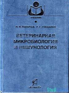 Ветеринарная микробиология и иммунология - Колычев, Н.М., Госманов, Р.Г.