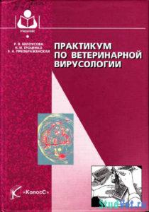 Белоусова Р.В. и др. - Практикум по ветеринарной вирусологии