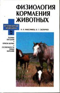Физиология кормления животных - Максимюк Н.Н., Скопичев В.Г.