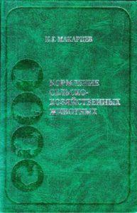 Кормление сельскохозяйственных животных - Макарцев Н.Г.